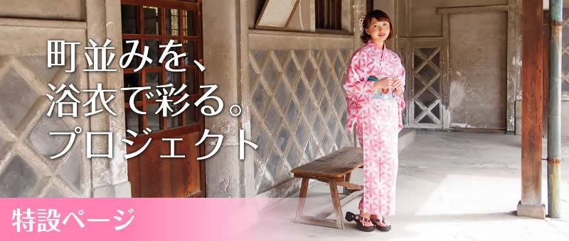 yukata-com-banner