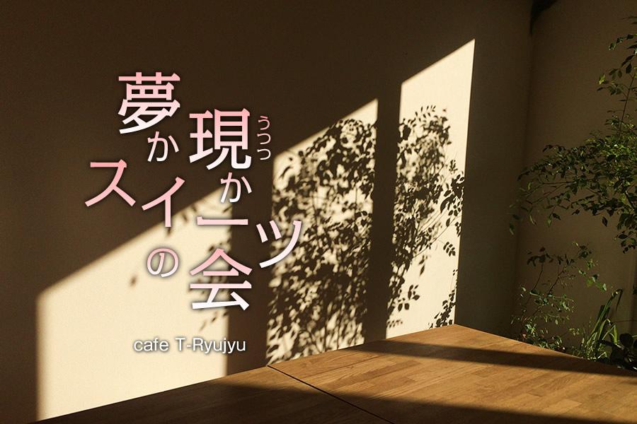t-ryujyu-event1128